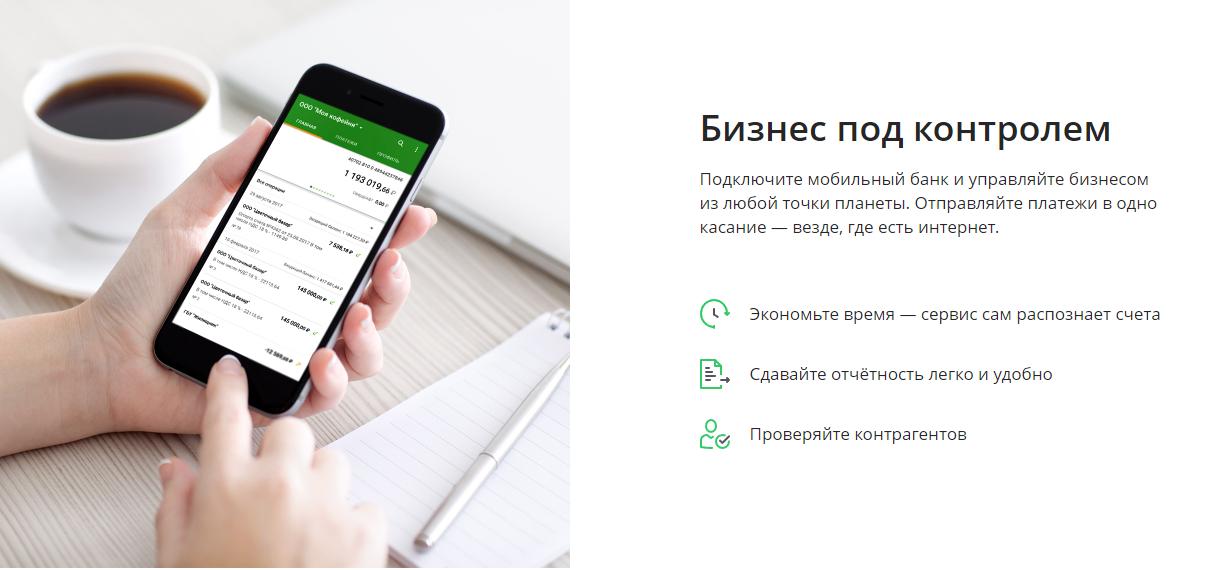 Личный кабинет Sberbank Business Online малому бизнесу и ИП