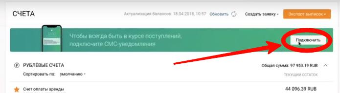 подключение СМС-услуги
